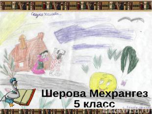 Шерова Мехрангез5 класс