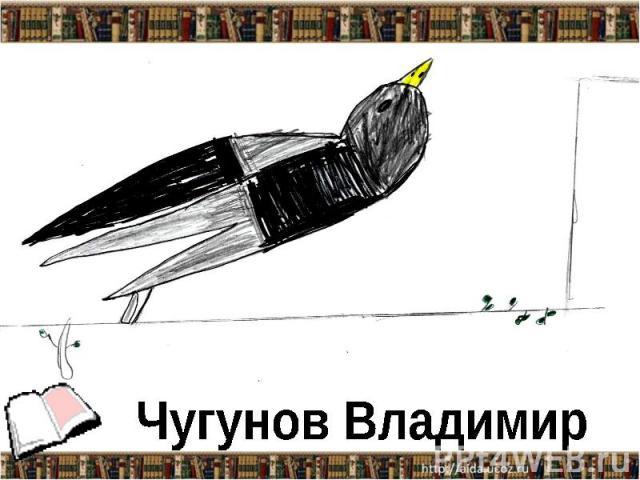 Чугунов Владимир