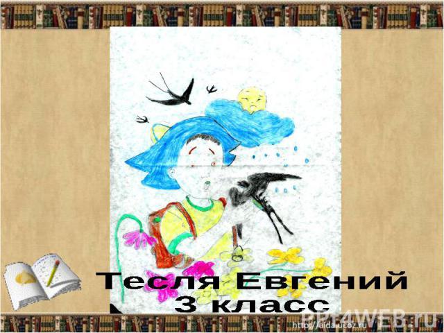 Тесля Евгений3 класс