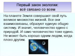 Первый закон экологии:всё связано со всем На планете Земля совершают свой путь в