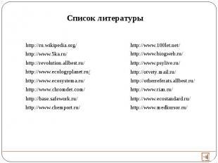 Список литературы http://ru.wikipedia.org/ http://www.5ka.ru/ http://revolution.