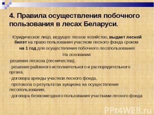 4. Правила осуществления побочного пользования в лесах Беларуси. Юридическое лиц