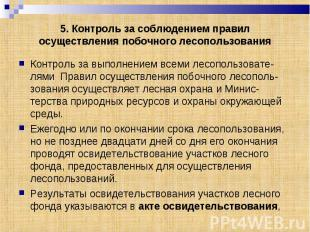 5. Контроль за соблюдением правил осуществления побочного лесопользования Контро