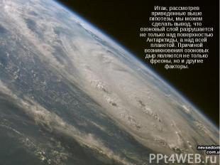 Итак, рассмотрев приведенные выше гипотезы, мы можем сделать вывод, что озоновый
