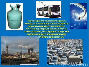 Таким образом, мы можем сделать вывод, что озоновый слой истощается над всей пов
