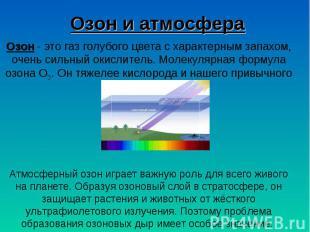 Озон и атмосфера Озон - это газ голубого цвета с характерным запахом, очень силь