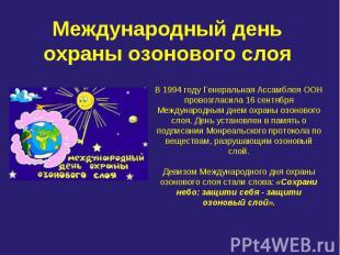 Международный день охраны озонового слоя В 1994 году Генеральная Ассамблея ООН п