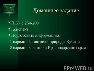 Домашнее задание П.38, с.254-260КонспектПодготовить информацию: 1 вариант-Памятн