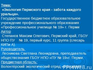 Тема: «Экология Пермского края - забота каждого уральца». Государственное бюджет