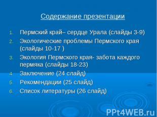 Содержание презентации Пермский край– сердце Урала (слайды 3-9)Экологические про