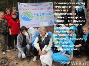 Волонтёрский отряд «Россияне» принял участие в экологических краевых конкурсах:«