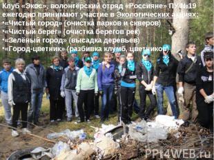 Клуб «Экос», волонтёрский отряд «Россияне» ПУ №19 ежегодно принимают участие в Э