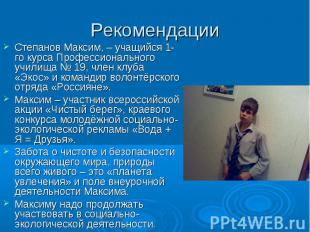 Рекомендации Степанов Максим, – учащийся 1-го курса Профессионального училища №