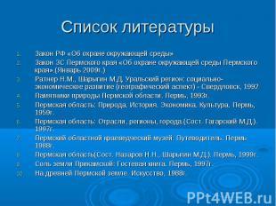 Список литературы Закон РФ «Об охране окружающей среды»Закон ЗС Пермского края «