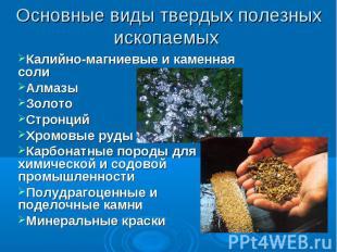 Основные виды твердых полезных ископаемых Калийно-магниевые и каменная соли Алма