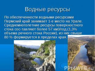 По обеспеченности водными ресурсами Пермский край занимает 1-е место на Урале. С