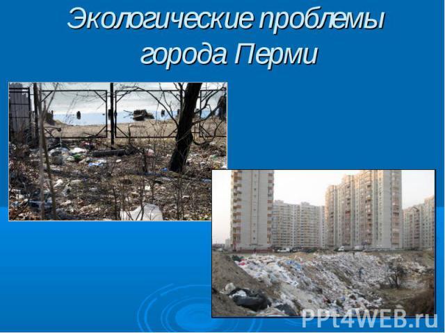 Экологические проблемы города Перми
