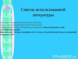 Список использованной литературы http://www.utro.ru/articles/2005/05/14/437760.s