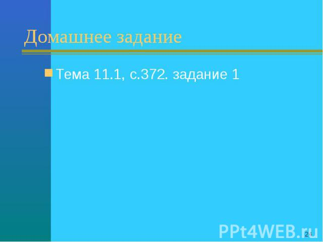 Тема 11.1, с.372. задание 1