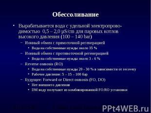 Вырабатывается вода с удельной электропрово-димостью 0,5 – 2,0 µS/cm для паровых