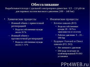 ОбессоливаниеВырабатывается вода с удельной электропрово-димостью 0,5 – 2,0 µS/c