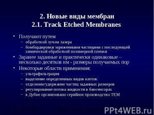 2. Новые виды мембран2.1. Track Etched Membranes Получают путем обработкой лучом