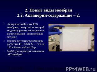 2. Новые виды мембран2.2. Аквапорин-содержащие – 2. Aquaporin Inside – эта PES м