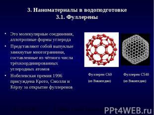 3. Наноматериалы в водоподготовке3.1. Фуллерены Это молекулярные соединения, алл