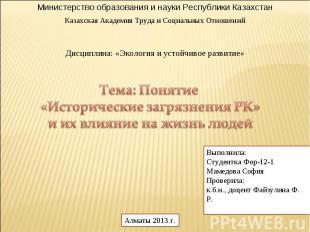 Министерство образования и науки Республики КазахстанКазахская Академия Труда и
