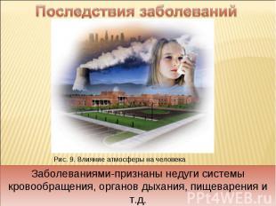 Последствия заболеваний Заболеваниями-признаны недуги системы кровообращения, ор
