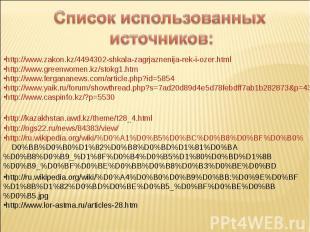 Список использованных источников: http://www.greenwomen.kz/stokg1.htmhttp://www.