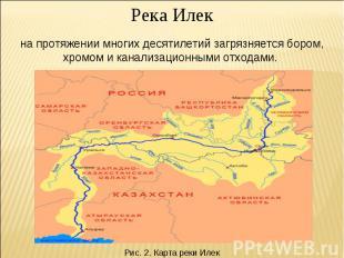 Река Илек на протяжении многих десятилетий загрязняется бором, хромом и канализа