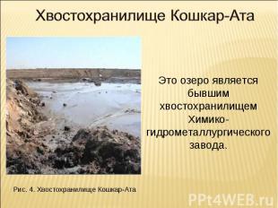 Хвостохранилище Кошкар-Ата Это озеро является бывшим хвостохранилищем Химико-гид