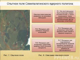 Опытное поле Семипалатинского ядерного полигона Опытное поле полигона разделено