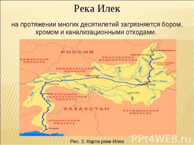 Река Илек на протяжении многих десятилетий загрязняется бором, хромом и канализационными отходами.