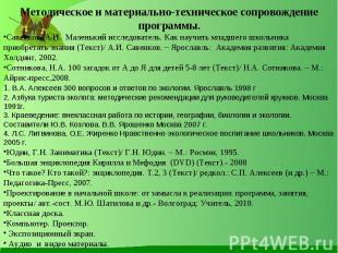 Методическое и материально-техническое сопровождение программы.Савенков, А.И. Ма