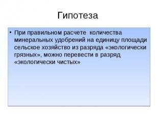 Гипотеза При правильном расчете количества минеральных удобрений на единицу площ