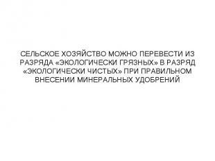 СЕЛЬСКОЕ ХОЗЯЙСТВО МОЖНО ПЕРЕВЕСТИ ИЗ РАЗРЯДА «ЭКОЛОГИЧЕСКИ ГРЯЗНЫХ» В РАЗРЯД «Э