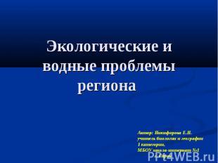 Экологические и водные проблемы региона Автор: Никифорова Е.Н. учитель биологии