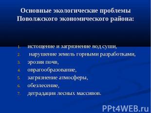 Основные экологические проблемы Поволжского экономического района: истощение и з
