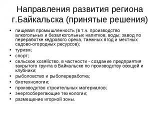 Направления развития региона г.Байкальска (принятые решения) пищевая промышленно