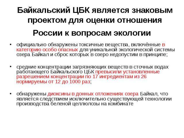 Байкальский ЦБК является знаковым проектом для оценки отношения России к вопросам экологии официально обнаружены токсичные вещества, включённые в категорию особо опасных для уникальной экологической системы озера Байкал и сброс которых в озеро недоп…