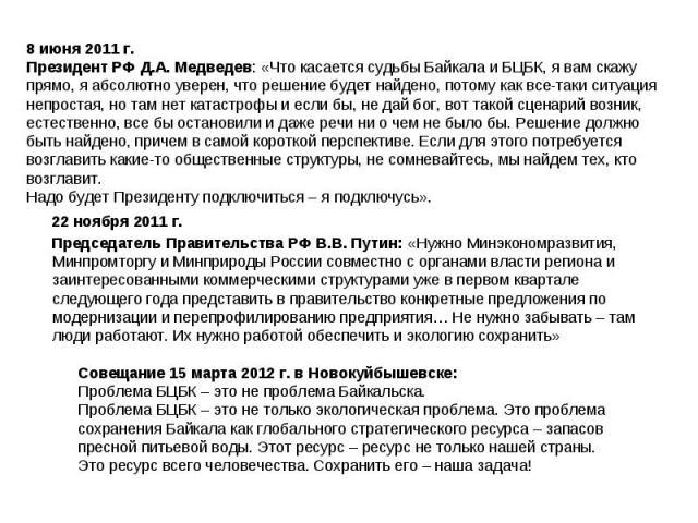 8 июня 2011 г.Президент РФ Д.А. Медведев: «Что касается судьбы Байкала и БЦБК, я вам скажу прямо, я абсолютно уверен, что решение будет найдено, потому как все-таки ситуация непростая, но там нет катастрофы и если бы, не дай бог, вот такой сценарий …