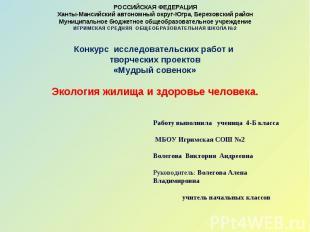 РОССИЙСКАЯ ФЕДЕРАЦИЯХанты-Мансийский автономный округ-Югра, Березовский районМун