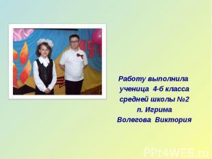 Работу выполнила ученица 4-б классасредней школы №2п. ИгримаВолегова Виктория
