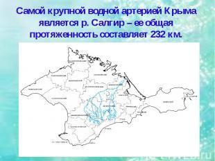 Самой крупной водной артерией Крыма является р. Салгир – ее общая протяженность