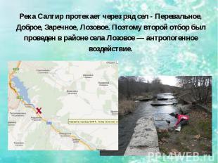 Река Салгир протекает через ряд сел - Перевальное, Доброе, Заречное, Лозовое. По