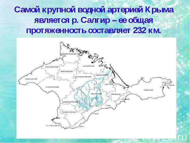 Самой крупной водной артерией Крыма является р. Салгир – ее общая протяженность составляет 232 км.