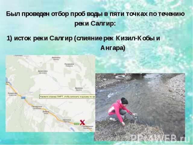 Был проведен отбор проб воды в пяти точках по течению реки Салгир:1) исток реки Салгир (слияние рек Кизил-Кобы и Ангара)