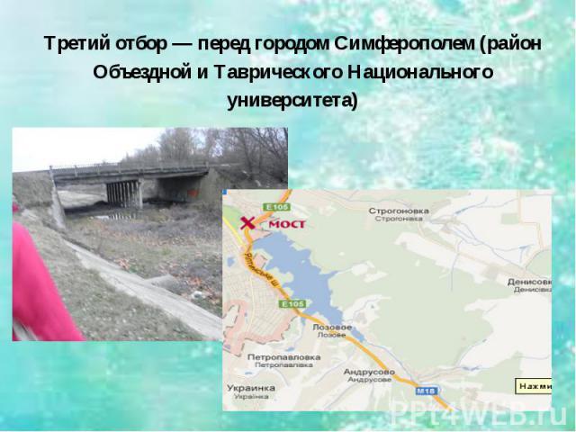 Третий отбор — перед городом Симферополем (район Объездной и Таврического Национального университета)